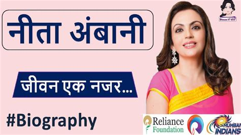 Nita Ambani Biography In Hindi Jio And Reliance Foundation