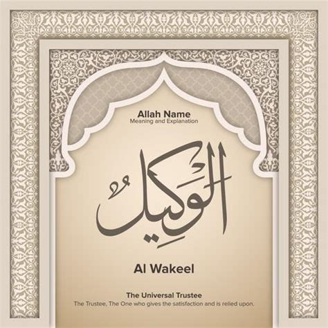 names  allah  meaning  explanation