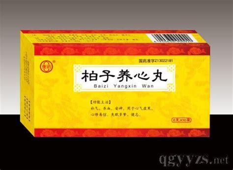 bai zi yang xin pills 吉林省乾芝康药业有限公司