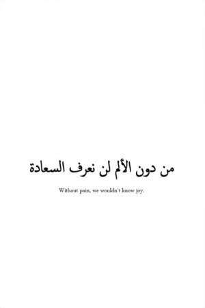 English With Translation Arabic Quotes. QuotesGram