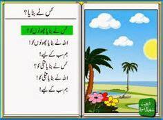 9047 magesty syari bata urdu poem with urdu alphabet search zees urdu