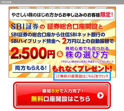 Sbi 証券 口座 開設 キャンペーン