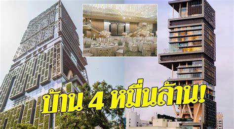 เปิดบ้านแพงที่สุดในโลก 4 หมื่นล้าน ที่อยู่อาศัยแค่ 5 คน ...