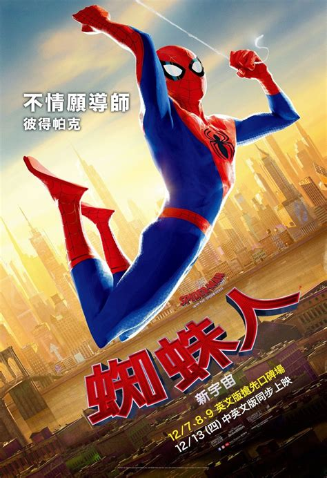 Spider-Man: Into the Spider-Verse DVD Release Date ...