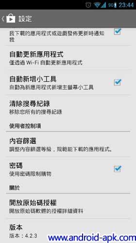 最新 play store 4 2 3 附 apk 下載 android apk
