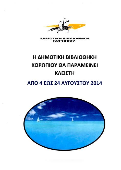 koropilib gr 4 24 8 2014 κλειστη η βιβλιοθηκη