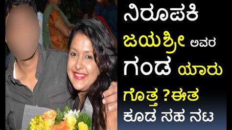 jayashree serial actress kannada bigg boss jayashree husband ಜಯಶ ರ ಅವರ ಗ ಡ serial actress