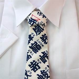 New One do: Mountain kanji tie most suitable for one ...
