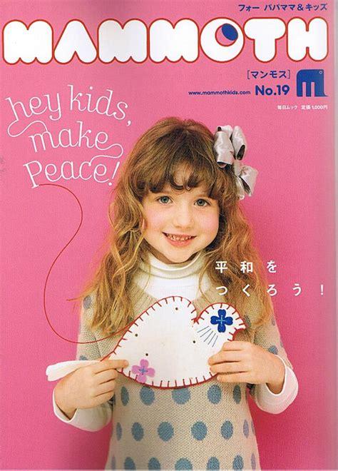池田香代子ブログ 一冊まるごと「平和」の育児雑誌
