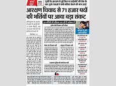 Rajasthan RPSC Exam Calendar 201819, Upcoming Jobs
