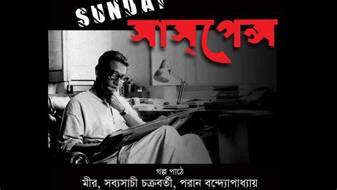 satyajit ray audiobook based  short stories  satyajit ray