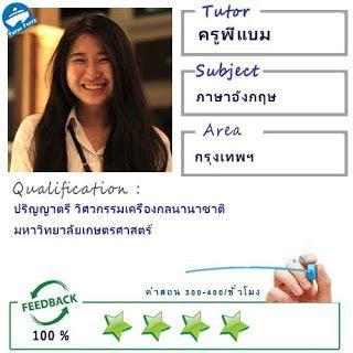 เรียนพิเศษที่บ้าน: ครูพี่แบม (ID : 13793) สอนวิชาภาษา ...