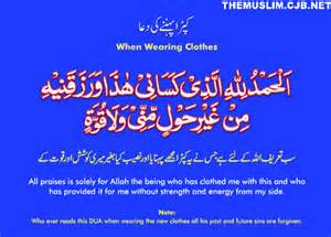 dua when wearing clothes native pakistan