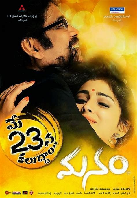 Manam Movie Latest Wallpapers - thecinesizzlers.com-Latest ...