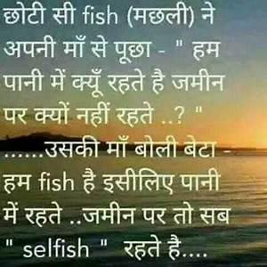 Zameen par to selfish rahte hain @poetrytadka