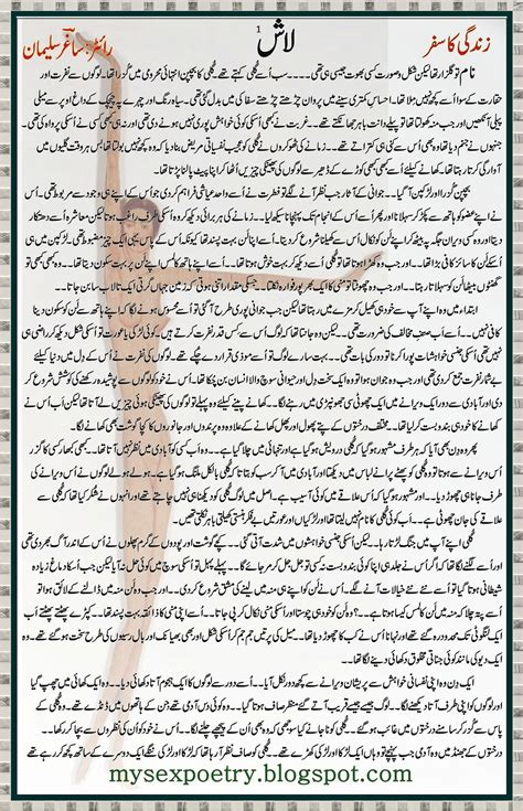 Pure Inpage Urdu Font Lun Phudi Kahania Laash New