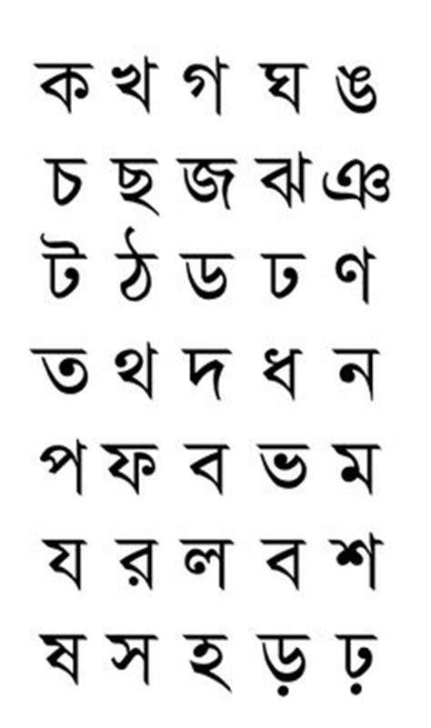 images  bengali letters  pinterest literacy