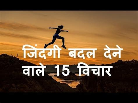 life changing quotes  hindi motivational video youtube