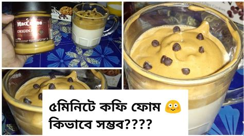 People also tend to grind the beans too fine. How to make dalguna coffee without electric bitter?? Easy coffee foam.cold coffee.frothy coffee ...
