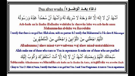 Printable Dua For Entering The Bathroom by Printable Islamic Dua Prayers