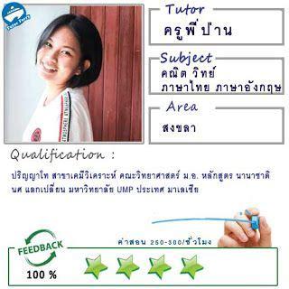 เรียนพิเศษที่บ้าน: สอนคณิต วิทย์ ภาษาไทย อังกฤษที่หาดใหญ่ ...