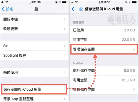 manage iphone storage manage iphone storage 02 重灌狂人