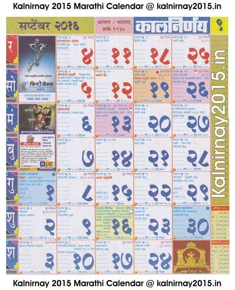 Marathi calendar 2021 pdf download click here. 20+ Calendar 2021 In Marathi - Free Download Printable ...