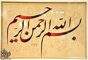 Islami Talimaat: Amazing Islamic Calligraphy Art