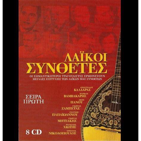 LAIKI SINTHETES CD 3 - mp3 buy, full tracklist