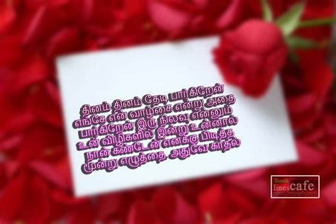 tamil love letter  raju tamillinescafecom