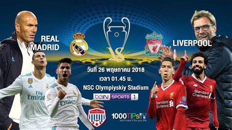 ucl-final-2018-real-madrid-vs-liverpool-ijube | iJube.com
