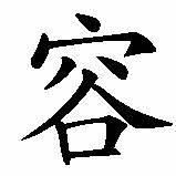 Japanisches Zeichen Für Liebe : liebe ist treue toleranz vertrauen in chinesischer schrift chinesischen zeichen ~ Orissabook.com Haus und Dekorationen