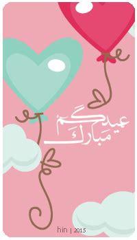 pin  fouz  themes eid cards eid gifts eid decoration