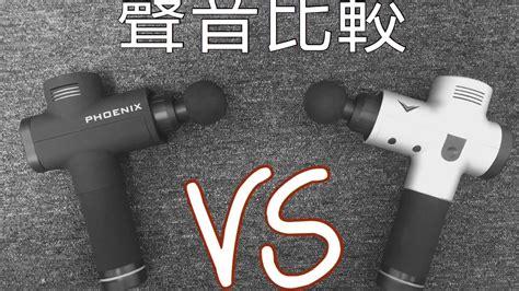 Phoenix Vs Hypervolt - 聲音比較... - Phoenix Massage gun 運動按摩槍