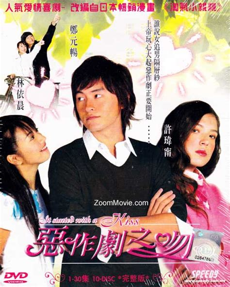 It Started With A Kiss Complete Tv Series Taiwan Tv Series Dvd