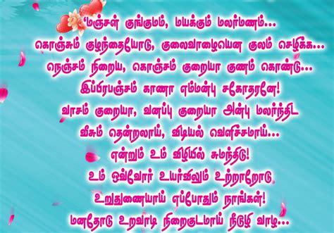 Buy Tamil Family Kavithai Print Posters On Wallpart