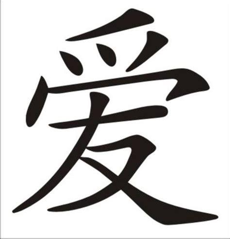 japanisches zeichen liebe bedeutung chinesisches zeichen unbekannt liebe chinesisch
