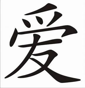 Japanisches Zeichen Für Liebe : bedeutung chinesisches zeichen unbekannt liebe tattoo chinesisch ~ Orissabook.com Haus und Dekorationen