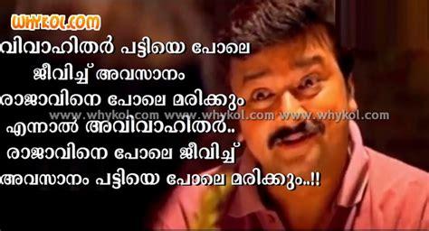 malayalam quotes life quotesgram