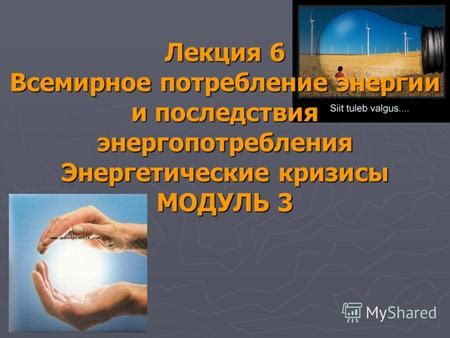 Актуальность энергосбережения в РФ на современном этапе — реферат