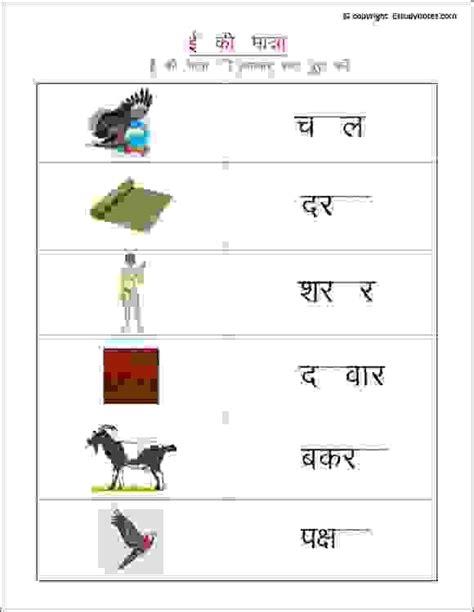 printable hindi matra worksheets to practice badi ee ki