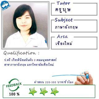 เรียนพิเศษที่บ้าน: เรียนภาษาอังกฤษกับครูบุษ( ID:11868 )