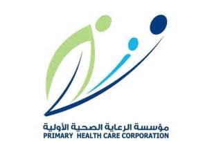 Primary Health Care Corporation Logo