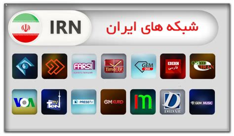 Iran Tv Live Iranian Tv Channels Live All Iran Tv Channels