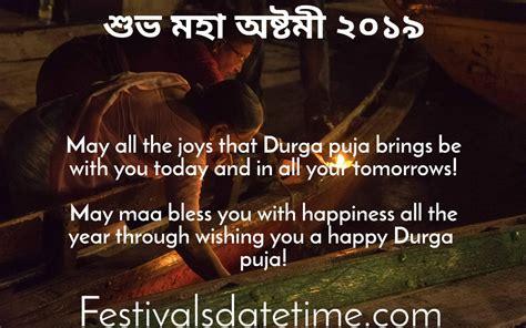 maha ashtami  date time images
