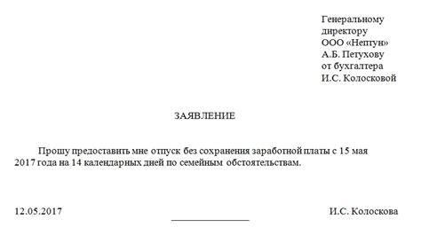 заявление работника культуры на повышение должностного оклада