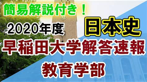 早稲田 大学 教育 学部 解答 速報