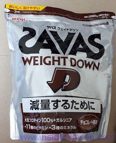 ザバス ウェイト ダウン チョコレート