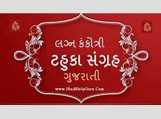 Marriage Invitation Card Gujarati Tahuka Lagna Kankotari