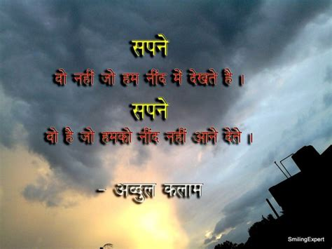 hindi motivational quotes smilingexpert